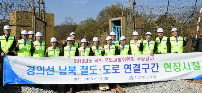 여당 의원들이 10월 25일 경기 파주시 경의선 남방한계선 통문 앞에서 기념촬영을 하고 있다. [동아DB]