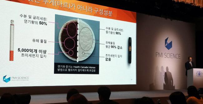필립모리스 인터내셔널(PMI)은 6월 18일 서울 광화문 포시즌호텔에서 전자담배 아이코스에 대한 인체 노출 반응 연구 결과를 발표했다. 행사 관계자가 일반 담배와 아이코스의 니코틴 색 변화를 보여주고 있다. [동아DB]