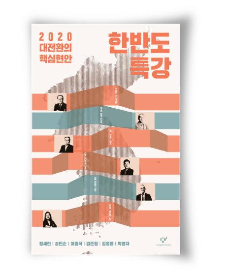 정세현·송민순·이종석 등 지음, 창비, 260쪽, 1만6000원