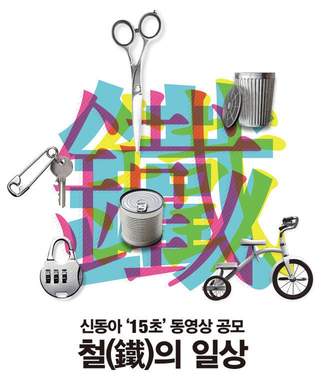 신동아 '15초 동영상 공모' 대상에 이한희 씨