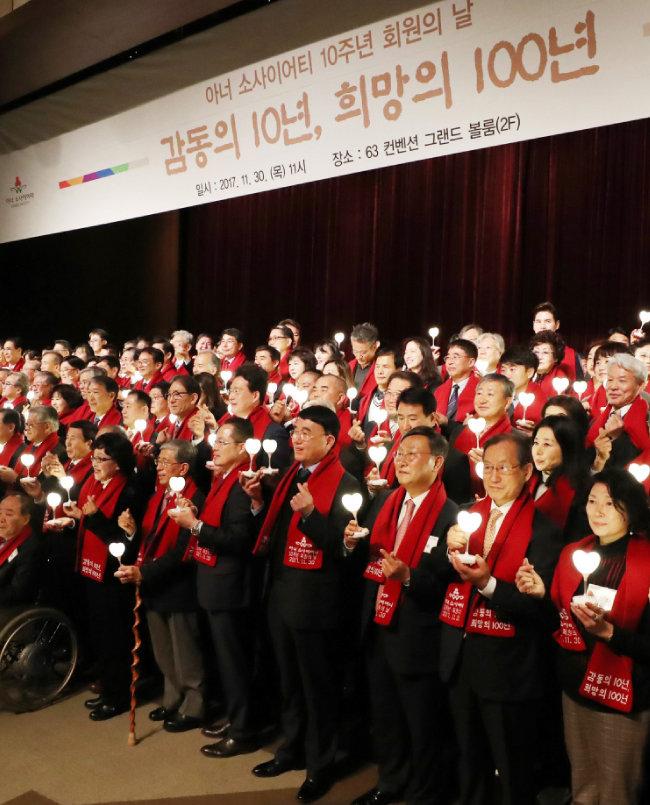 2017년 11월 30일 서울 여의도 63빌딩 그랜드볼룸에서 열린 아너 소사이어티 창립 10주년 기념 행사. [뉴시스]