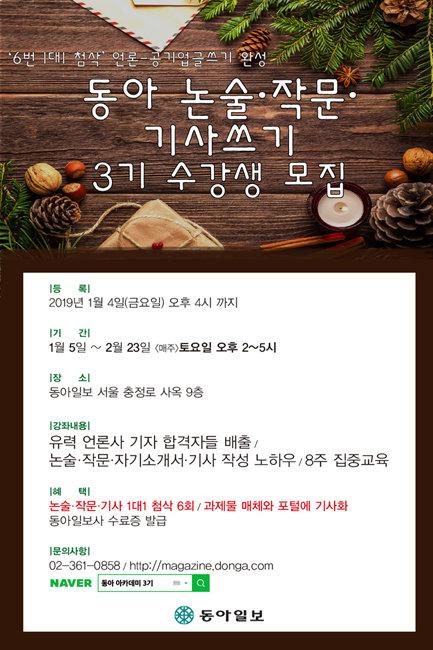 〈동아 논술·작문·기사쓰기 아카데미〉 3기 수강생 모집