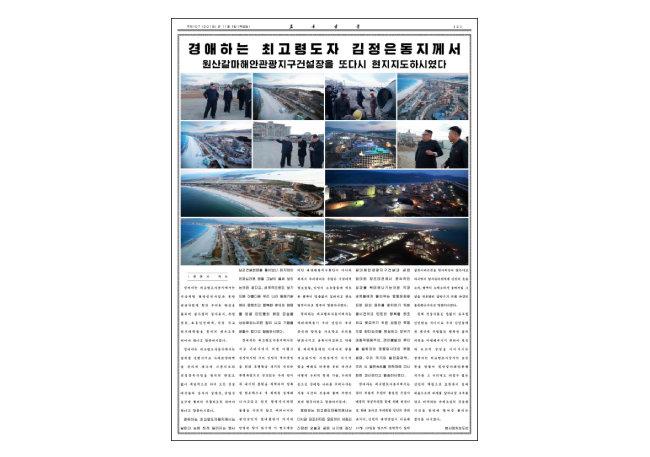 김정은 북한 국무위원장이 원산갈마해안지구 건설현장을 시찰했다고 노동신문이 2018년 11월 1일 보도했다.
