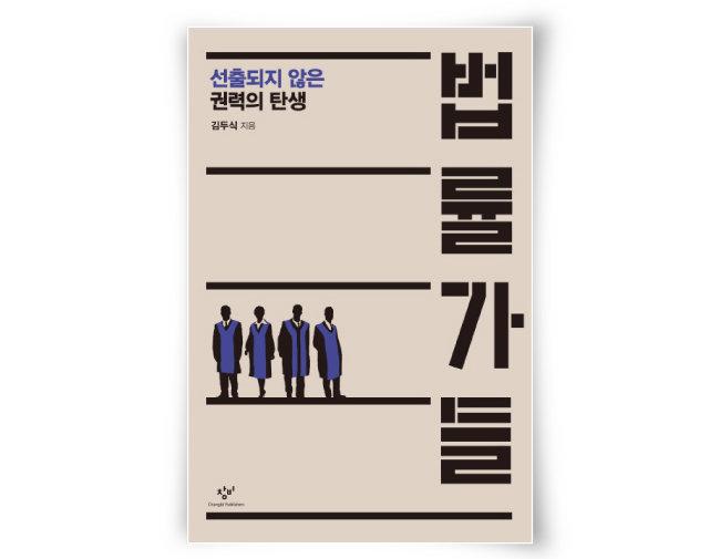 김두식 지음, 창비, 696쪽, 3만 원