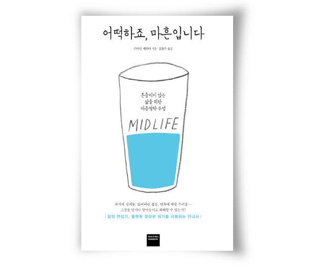 키어런 세티야 지음, 김광수 옮김, 와이즈베리, 248쪽, 1만4800원
