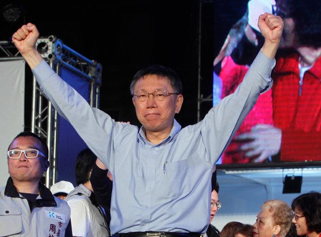 2018년 11월 지방선거 당시 대만 수도 타이베이에서 무소속으로 당선한 커원저가 두 손을 번쩍 들고 기뻐하고 있다. [AP]