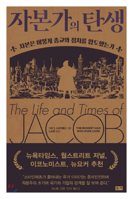 그레그 스타인메츠 지음, 노승영 옮김, 부키. 384쪽, 1만8000원.