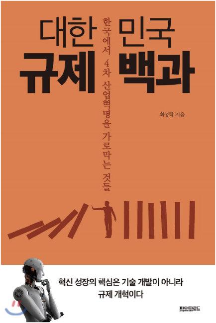 최성락 지음, 페이퍼로드, 248쪽, 1만9800원