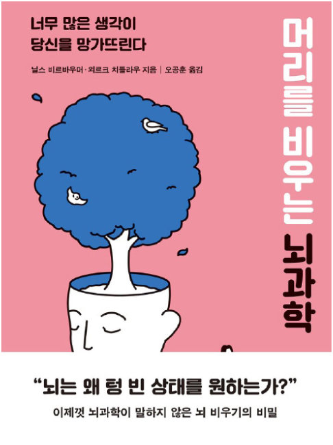 닐스 비르바우머·외르크 치틀라우 지음, 오공훈 옮김, 메디치미디어, 320쪽, 1만7000원