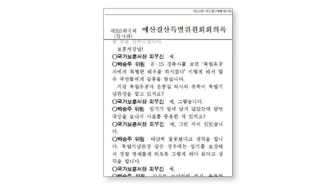 2017년 8월 25일 피우진 국가보훈처장이 '윤주경 독립기념관장의 사퇴를 종용했다'고 시인한 국회 예산결산특별위원회 회의록.