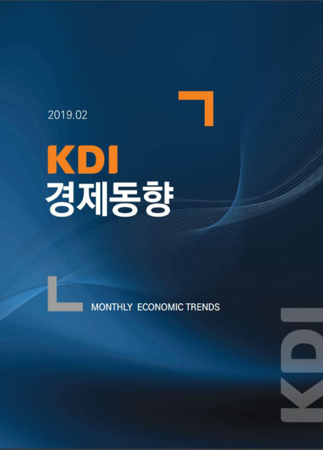 KDI가 2월 12일 발표한 '2월 경제동향'에는 4개월 연속 경기가 둔화한 것으로 나타났다.