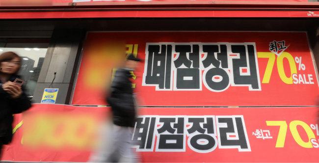 2019년 1월 27일 서울 종로구의 한 상가에 폐점 정리를 알리는 현수막이 붙어 있다. [뉴스1]