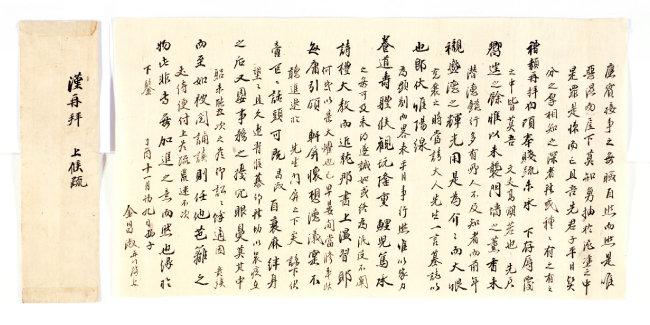 김창숙. 서간, 1897년, 42×23cm
