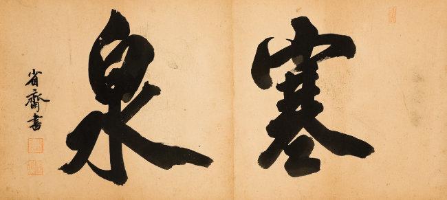 이시영, '寒泉(한천)', 94×43cm. 경남 합천에서 '晴蓑(청사)'라고 쓴 글씨와 함께 나왔다.