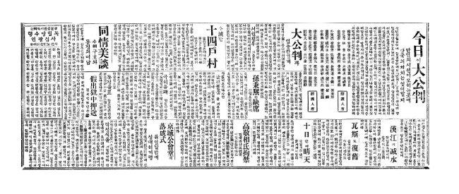 민족대표 48인에 대한 공판이 시작됐음을 알리는 동아일보 1920년 7월 12일자 3면 하단.