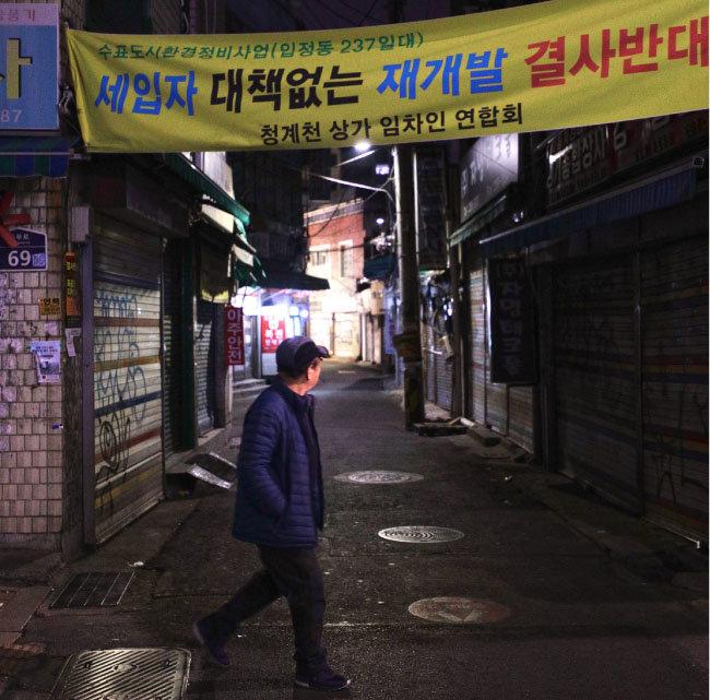 청계천 공구거리 상인들은 '박원순식' 도시환경정비사업에 반대하고 있다.