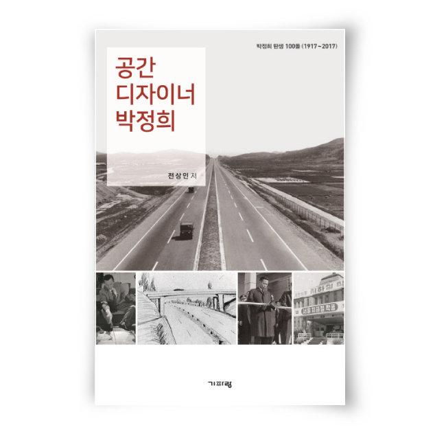 전상인 지음, 기파랑.193쪽, 1만4500원.