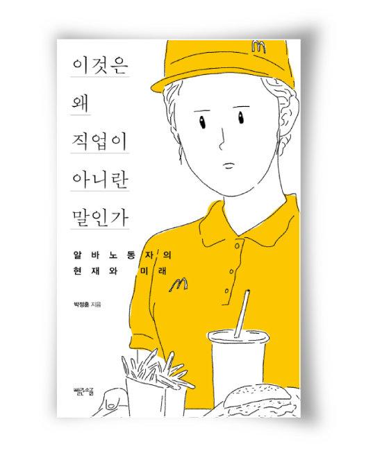 박정훈 지음, 빨간소금.264쪽, 1만3000원.