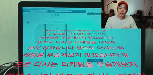 그룹 '신화' 멤버 에릭이 직접 자신의 팬미팅 티켓 예매에 도전하는 모습.