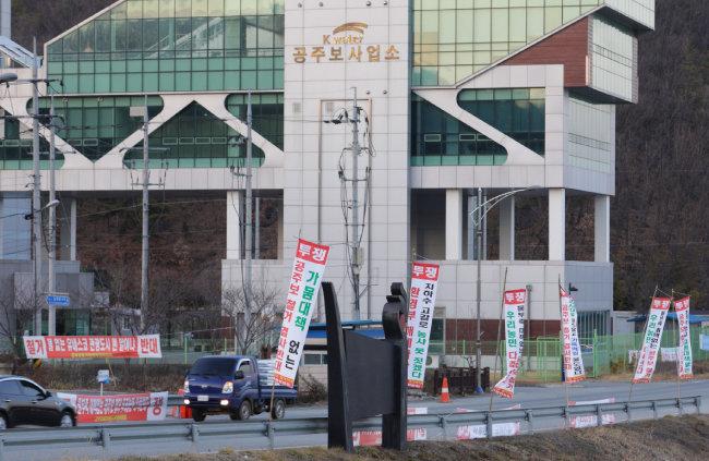 3월 8일 공주보 사업소 앞에 '공주보 해체 반대' 깃발이 나부끼고 있다. [박해윤 기자]