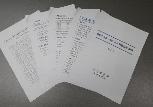'신동아'가 입수한 국가보훈처 특별승진 계획 및 국·과장 출장내역서. [박해윤기자]