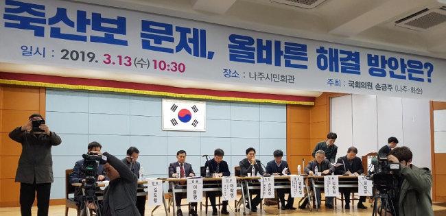 3월 13일 전남 나주시민회관에서 '죽산보 문제, 올바른 해결방안은?'을 주제로 토론회가 열렸다. [뉴시스]