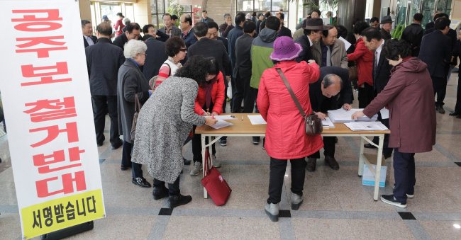 3월 8일 공주보 철거 반대투쟁위가 공주문예회관에서 개최한 강연회에서 시민들이 보 철거 반대 서명을 하고 있다.