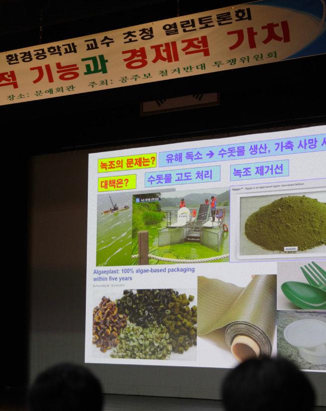 농민들이 보의 기능과 경제적 가치를 설명하는 박석순 이화여대 교수의 강연을 듣고 있다.