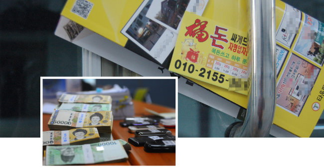 1조7000억 원 규모의 인터넷 불법 도박 사이트를 운영한 일당으로부터 압수한 휴대전화와 현금 다발 등(왼쪽). 폐업한 가게 문에 붙어 있는 대부업 전단. [동아DB, 뉴시스]