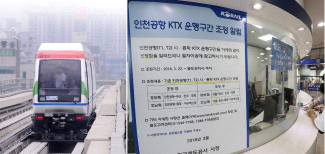 2012년 7월 의정부경전철 개통일 운행 모습(왼쪽). 2018년 8월 7일 인천국제공항 내 KTX 매표소에 운행 중단을 알리는 안내문이 게시돼 있다. [뉴스1]