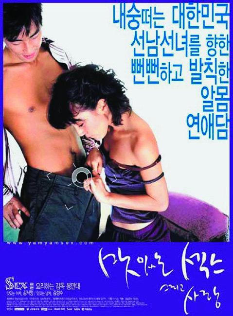 봉만대 감독의 16번째 작품이자 극장 영화 데뷔작 '맛있는 섹스 그리고 사랑' 포스터.