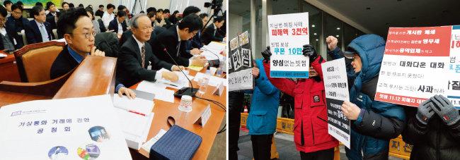 12월 4일 국회 정무위원회에서 열린 가상화폐 거래에 관한 공청회(왼쪽). 가상화폐거래소 빗썸의 전산장애로 손실을 본 피해자들이 12월 4일 서울 강남구 비티씨코리아 본사 앞에서 피해 보상을 촉구하는 기자회견을 하고 있다.[뉴스1]
