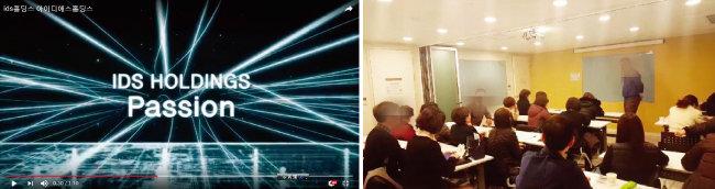 인터넷 동영상 공유 사이트 유튜브에 올라와 있는 IDS홀딩스 홍보 동영상의 한 장면(왼쪽). IDS홀딩스 사기 사건 피해자들이 모여 대책회의를 하고 있다. [사진 제공 · IDS홀딩스 피해자연합회]