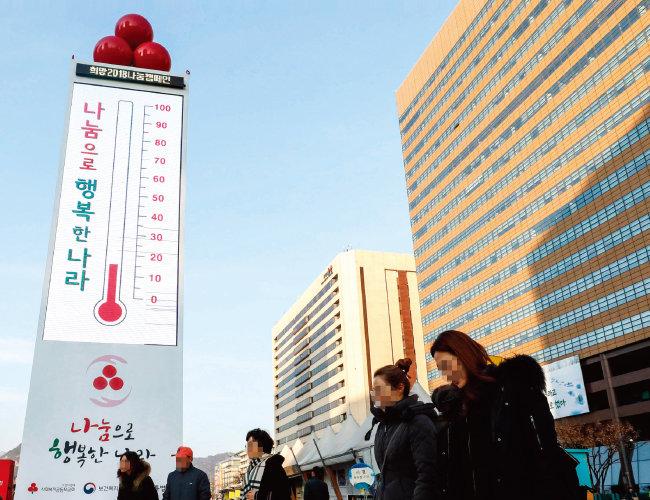 서울 세종대로 광화문광장에 있는 '사랑의 온도탑'. 12월 7일 현재 15도를 기록하고 있다. 2015년에는 같은 기간 20도를 상회했다. [뉴스1]