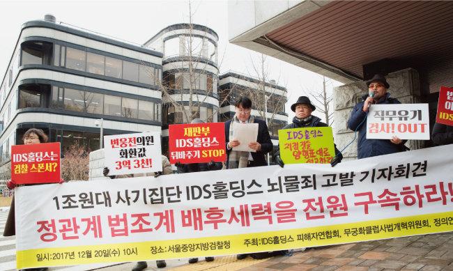 2017년 12월 20일 서울중앙지방검찰청 앞에서 'IDS홀딩스 피해자연합회'가 모집책들에 대한 수사를 촉구하고 있다. [지호영 기자]