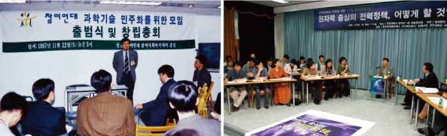 1997년 11월 22일 시민과학센터(과학기술 민주화를 위한 모임) 창립총회 모습. 김환석 초대 소장(국민대 교수)이 인사말을 하고 있다(왼쪽). 시민과학센터는 2004년 10월 8일부터 11일까지 서울에서 '전력 정책의 미래에 대한 합의회의'를 열었다. 원자력 에너지의 미래를 시민이 직접 참여해 결정하는 모델을 이미 실험한 것이다. [사진 제공·강양구]