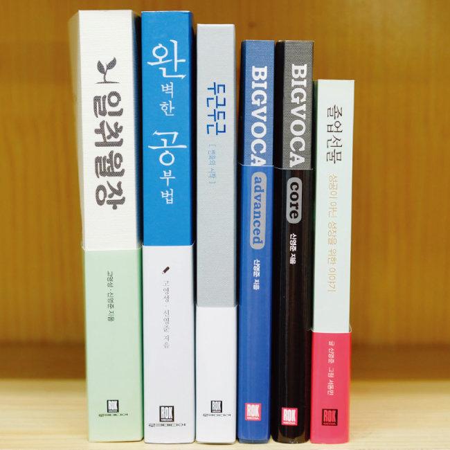 신영준 박사가 펴낸 책들. [사진 제공·로크미디어]