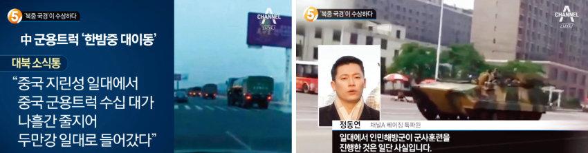 북·중 접경지역에서 중국군의 움직임을 보도한 종합편성채널 채널A 화면. [채널A]