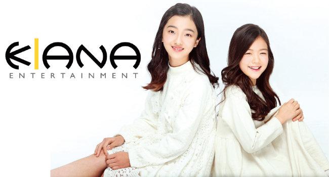 아역 전문배우·모델 사관학교 키아나엔터테인먼트