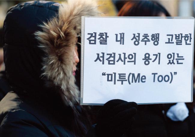 검찰 내 성추행 사건의 진상규명을 촉구하는 전국 동시 기자회견이 2월 1일 오전 대구지방검찰청 앞에서 열렸다. [뉴스1]