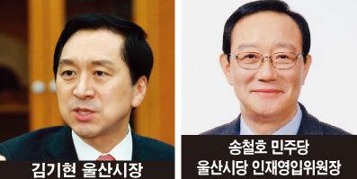 김기현 수성이냐, 송철호 3수 성공이냐