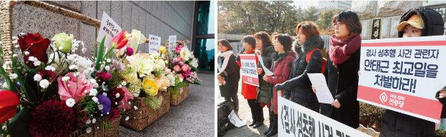 경남 창원지방검찰청 통영지청으로 배달돼온 서지현 검사를 응원하는 꽃바구니들. 통영지청은 두 달간 병가를 내고 휴식을 취하는 서 검사에게 전달이 어렵다는 이유로 꽃바구니를 받지 않고 있다(왼쪽). 여성-엄마민주당 당원들이 1월 30일 오전 서울 서초구 대검찰청 앞에서 기자회견을 열고 2010년 당시 서 검사를 성추행했다는 의혹을 받고 있는 안태근 전 검사를 규탄하고 있다. [뉴스1, 뉴시스]
