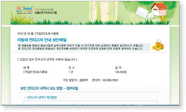 서울 시민 76만 명에게 잘못 발송된 세금 전자고지서.