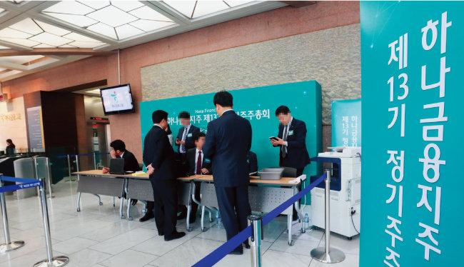 3월 23일 오전 서울 중구 KEB하나은행에서 하나금융지주 정기 주주총회가 열렸다. [뉴스1]