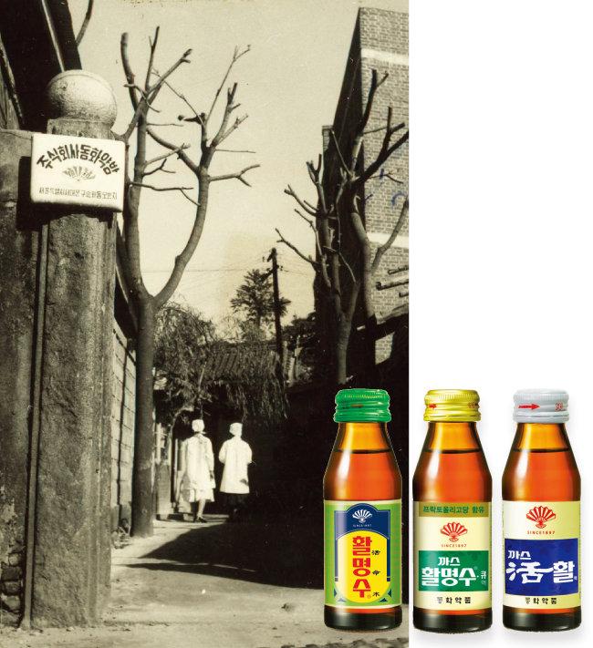 우리나라 최초 제약기업인 동화약방 모습(왼쪽). 121년간 생산을 이어오고 있는 활명수. [동아DB]