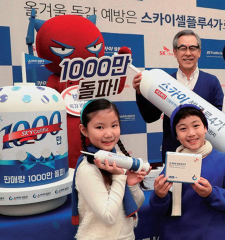 지난해 10월 SK케미칼은 서울 종로구 세종문화회관에서 독 감백신 '스카이셀플루' 판매량이 1000만 개를 넘어선 것을 기념하는 홍보 행사를 열었다. [동아DB]