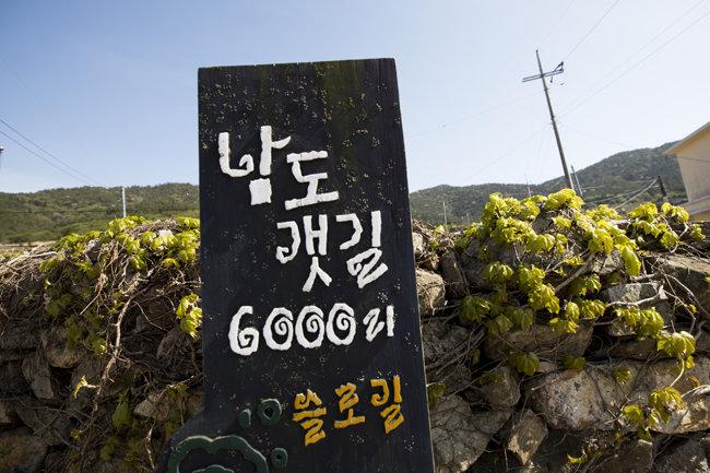 슬로길을 알리는 표지판.