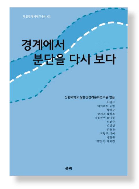 최완규 외 10명 지음/ 울력/ 360쪽/ 1만8000원