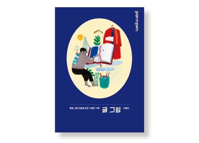 글 그림 이철민 지음/ PAN n PEN(팬앤펜) / 324쪽/ 1만8000원