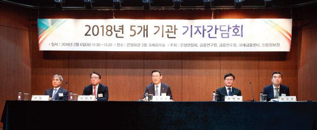 2월 6일 서울 중구 은행회관에서 열린 은행권 블록체인 공인인증서 관련 '2018년 5개 기관 기자간담회' 모습. [뉴시스]